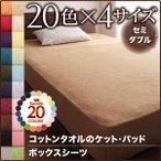 タオル地 コットンタオル ボックスシーツ 20色から選べる 365日気持ちいい セミダブル