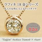 ネックレス ダイヤモンド0.2ct 18金ゴールド 【Raffineラフィネ・フクリン留めダイヤモンド】