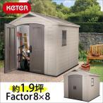 Factor 8x8 ファクター KETER ケーター ケター【 収納庫 物置 物置小屋 倉庫 屋外 大型 おしゃれ 】