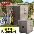 Factor 6x6 ファクター KETER ケーター ケター【 収納庫 物置 物置小屋 倉庫 屋外 大型 おしゃれ 】