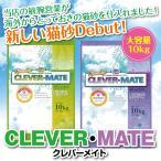 Yahoo!イノセントYahoo!ショップCLEVER・MATE‐10kg‐【クレバーメイト】【猫砂】【猫】【消臭】【トイレ】【新商品】【ベントナイト】