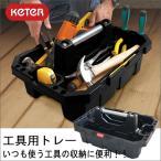 プロキャディー【KETER】【工具箱】【収納】【DIY】【ツールボックス】【ケーター】【トレー】【工具入れ】【道具入れ 】【道具箱】【日曜大工道具】