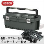 プロツールボックス26【KETER】【工具箱】【収納】【DIY】【ツールボックス】【ケーター】【工具入れ】【道具入れ 】【道具箱】【日曜大工道具】