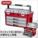 3ドロワーツールボックス【KETER】【工具箱】【収納】【DIY】【ツールボックス】【ケーター】【工具入れ】【道具入れ 】【道具箱】【日曜大工道具】