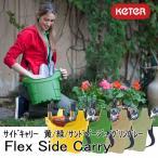 サイドキャリー【KETER】【工具箱】【DIY】【工具入れ】【道具入れ】【道具箱】