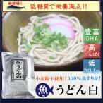 魚うどん白【220g】【低糖質】【うどん】【ダイエット