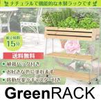 GreenRACK(グリーンラック)【WAGNER】【収納棚】【可動式】【屋内】【屋外】【オシャレ】【オリジナル】【木製】【DIY】【送料無料】【ポイント10倍】
