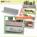 GreenBOX・Rack用棚型フック【WAGNER】【収納棚】【アクセサリー】【アレンジ】【オリジナル】【DIY】【送料無料】