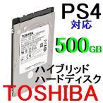 PS4にお勧め 東芝製 2.5インチ SSHD 500GB SATA 7mm MQ02ABF050H【送料無料】