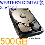 送料無料 3.5インチ 内蔵HDD 500GB SATA WD5000AAKX Western Digital製