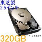 東芝製 2.5インチ 内蔵HDD 320GB SATA 9.5mm MQ01ABD032 PS3ネコポス送料無料