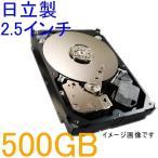 送料無料 日立製 2.5インチ 内蔵HDD 500GB SATA HTS545050A7E680 7mm厚