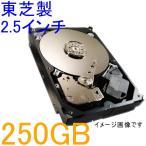 送料無料 東芝製 2.5インチ 内蔵HDD 250GB SATA MK2546GSX