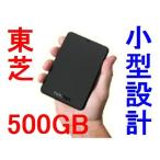 東芝製 ポータブルHDD 500GB REGZA/USB3.0対応 小型/軽量設計 HD-AA50GK