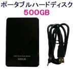 送料無料 東芝製 REGZA対応/薄型/軽量 ポータブルHDD 500GB