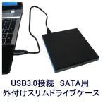 USB3.0接続 CD/DVD/BD 外付けドライブケース SATA ベゼル付