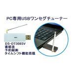 PC専用 USBワンセグチューナー パソコンでテレビ視聴可能 ZOX/ゾックス DS-DT308SV【メール便可能】