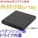 送料無料 外付け ブルーレイドライブ BDXL4層対応