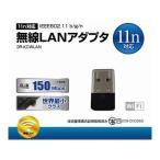 メール便可能 無線LANアダプタ Wi-Fi 11n/g/b対応 3R-KCWLAN