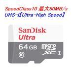 SanDisk microSDXC 64GB ���饹10 SDSQUNS-064G-GN3MN�ڥͥ��ݥ���ǽ��