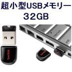 SanDisk USBフラッシュメモリー 32GB SDCZ33-032G-B35 小さい 軽い Cruzer Fitシリーズ【メール便可能】