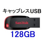 SanDisk USBフラッシュメモリー 128GB キャップレス SDCZ50-128G-B35【メール便可能】