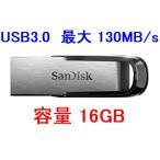 SanDisk USBフラッシュメモリー 16GB USB3.0対応 130MB/s SDCZ73-016G-G46【メール便可能】