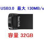 2枚以上がお買い得 SanDisk USBメモリ 32GB 130MB/s USB3.0 小さい 軽い SDCZ430-032G-G46