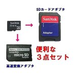 メール便可能 SanDisk microSDHC 32GB + メモリースティック PRO Duo+SD 3点セット PSP/SDHC対応