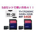 SanDisk メモリースティック PRO Duo+SD+マイクロSDHC32GB×2枚 PSP/PS3【メール便可能】