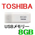 東芝製 USBメモリー 8GB USB2.0 THN-U202W0080A4【メール便可能】