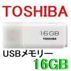 メール便可能 東芝製 USBメモリー 16GB USB2.0 THN-U202W0160A4