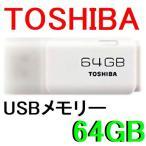 64GB TOSHIBA 東芝 USBメモリー TransMemory USB2.0対応 キャップ式 ホワイト 海外リテール THN-U202W0640A4