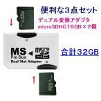 メモリースティック ProDuo 変換アダプタ+SD+microSDHC16GB×2枚 PSP/PS3【ネコポス可能】
