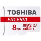メール便可能 東芝 microSDカード 8GB クラス10 48MB/s THN-M301R0080A4 高速 EXCERIAシリーズ