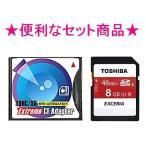 メール便可能 東芝製 SDHCカード 8GB + CFカードアダプター