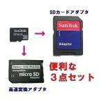 メモリースティック ProDuo 変換アダプタ+SD+microSDHC32GB PSP/PS3【ネコポス送料無料】