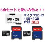 SanDisk メモリースティック ProDuo 変換アダプタ+SD+microSDHC4GB×2枚 PSP/PS3【ネコポス送料無料】