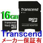 トランセンド(Transcend) microSDHCカード 16GB クラス4 TS16GUSDHC4 永久保証付【メール便送料無料】