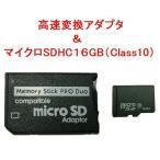 マイクロSDカード SDHC 16GB + メモリースティックPro Duo変換アダプタ ネコポス送料無料
