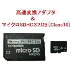 マイクロSDカード SDHC 32GB + メモリースティックPro Duo変換アダプタ ネコポス送料無料
