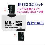 メール便送料無料 メモリースティック ProDuo 変換アダプタ+SD+microSDHC32GB×2枚