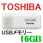 メール便送料無料 東芝製 USBメモリー 16GB USB2.0 THN-U202W0160A4