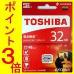 メール便送料無料 東芝 microSDカード 32GB クラス10 48MB/s THN-M301R0320C4 高速 EXCERIAシリーズ