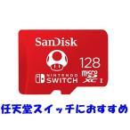 任天堂スイッチ用 メモリーカード 128GB microSDカード microSDXC SanDisk ネコポス送料無料