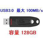 SanDisk USBフラッシュメモリー 128GB USB3.0対応 100MB/s SDCZ48-128G-U46【メール便送料無料】