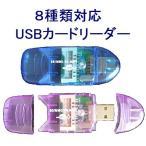 メール便送料無料 8種類対応SDカードリーダー(SDHC対応) SD miniSD microSD MMC MCmicro SDHC