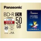 パナソニック ブルーレイ BD-R 片面2層 50GB(追記型)20枚入り 録画用 4倍速 LM-BR50LP20