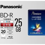 パナソニック ブルーレイ BD-R 25GB(追記型)20枚入り 録画用 4倍速 LM-BR25LP20