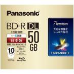 ショッピングブルーレイ パナソニック ブルーレイ BD-R 片面2層 50GB(追記型)10枚入り 録画用 4倍速 LM-BR50LP10【送料無料】
